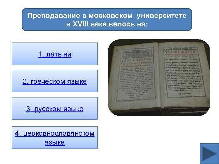 Преподавание в московском университете в XVIII веке велось на: 1. латыни 2. греческом языке