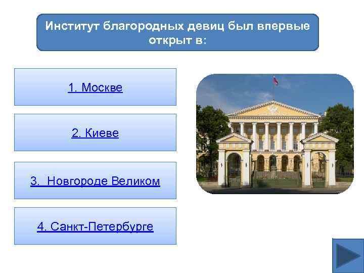 Институт благородных девиц был впервые открыт в: 1. Москве 2. Киеве 3. Новгороде Великом