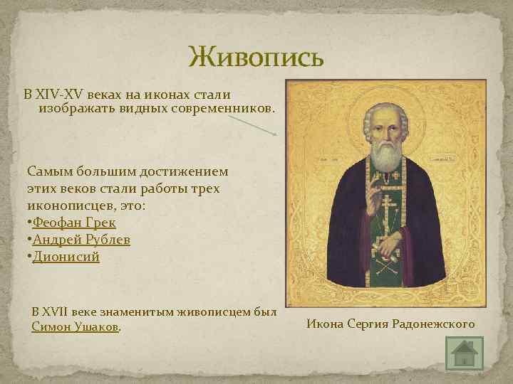 Живопись В XIV-XV веках на иконах стали изображать видных современников. Самым большим достижением этих