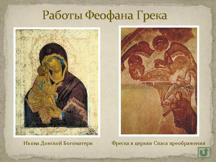 Работы Феофана Грека Икона Донской Богоматери Фреска в церкви Спаса преображения