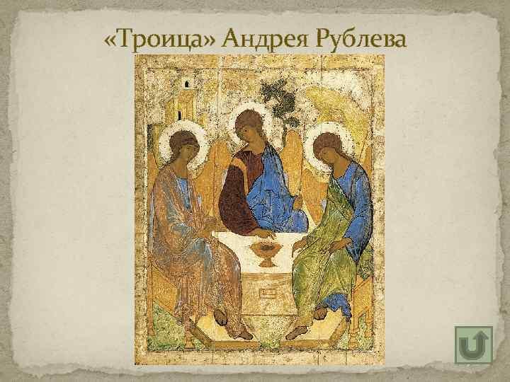 «Троица» Андрея Рублева