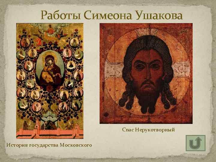 Работы Симеона Ушакова Спас Нерукотворный История государства Московского