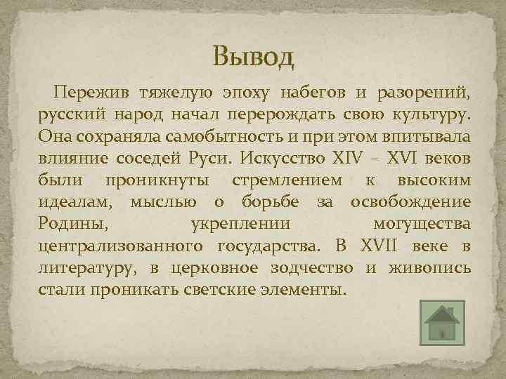 Вывод Пережив тяжелую эпоху набегов и разорений, русский народ начал перерождать свою культуру. Она