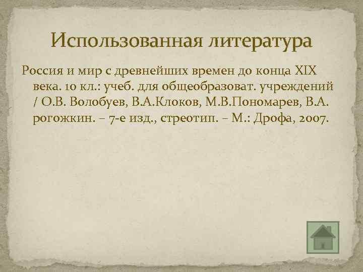 Использованная литература Россия и мир с древнейших времен до конца XIX века. 10 кл.