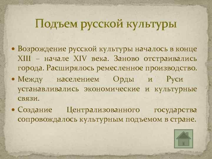 Подъем русской культуры Возрождение русской культуры началось в конце XIII – начале XIV века.