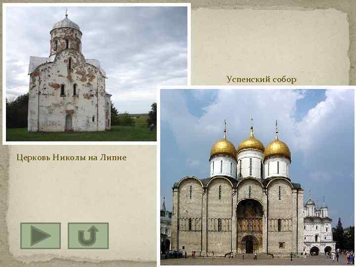 Успенский собор Церковь Николы на Липне