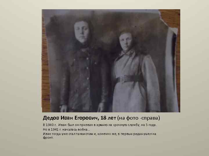 Дедов Иван Егорович, 18 лет (на фото -справа) В 1940 г. Иван был он