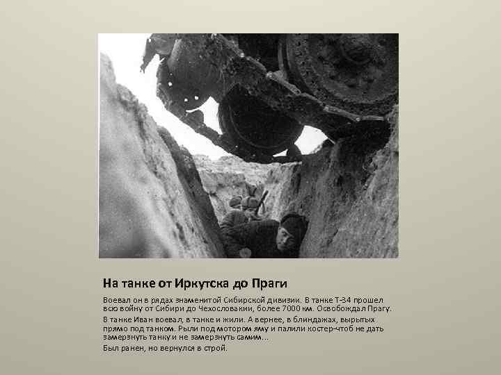 На танке от Иркутска до Праги Воевал он в рядах знаменитой Сибирской дивизии. В