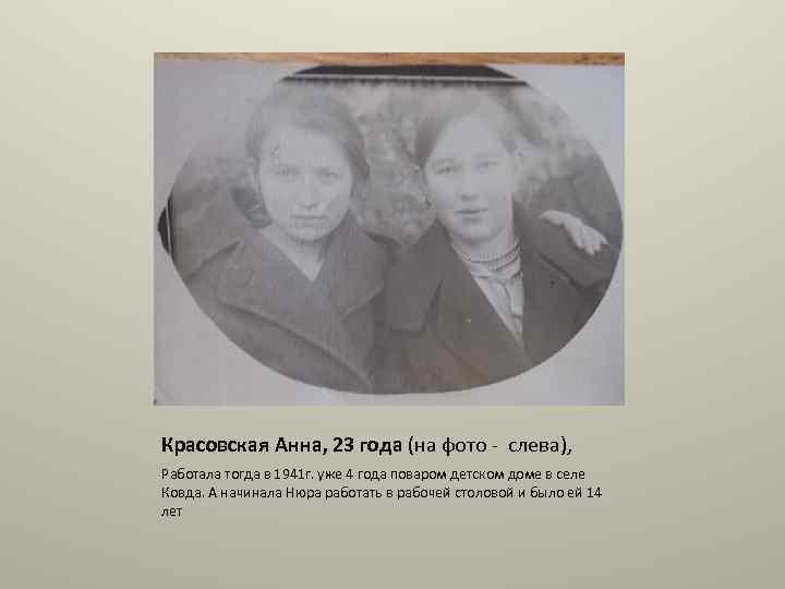 Красовская Анна, 23 года (на фото - слева), Работала тогда в 1941 г. уже