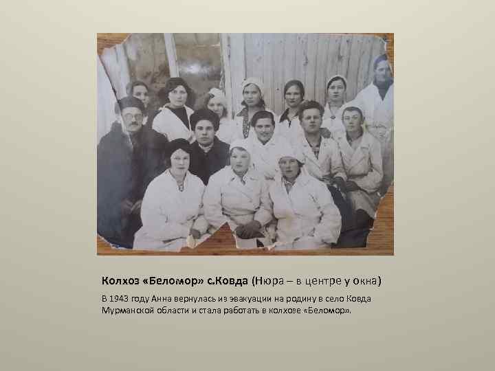 Колхоз «Беломор» с. Ковда (Нюра – в центре у окна) В 1943 году Анна