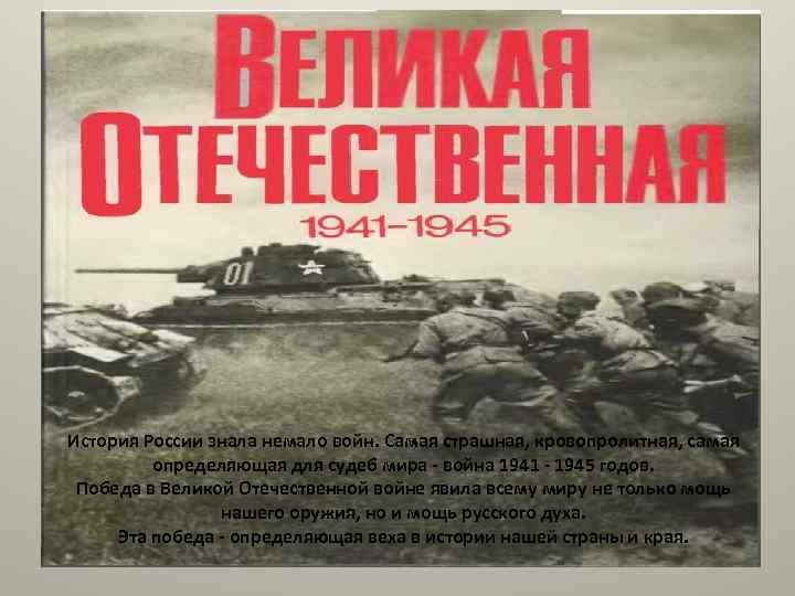 История России знала немало войн. Самая страшная, кровопролитная, самая определяющая для судеб мира -