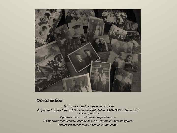 Фотоальбом … История нашей семьи не уникальна: Страшный огонь Великой Отечественной Войны 1941 -1945
