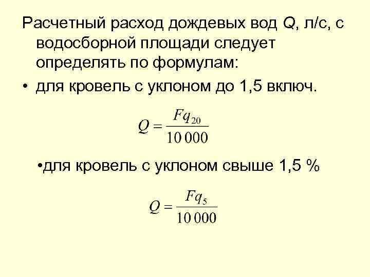 Расчетный расход дождевых вод Q, л/с, с водосборной площади следует определять по формулам: •