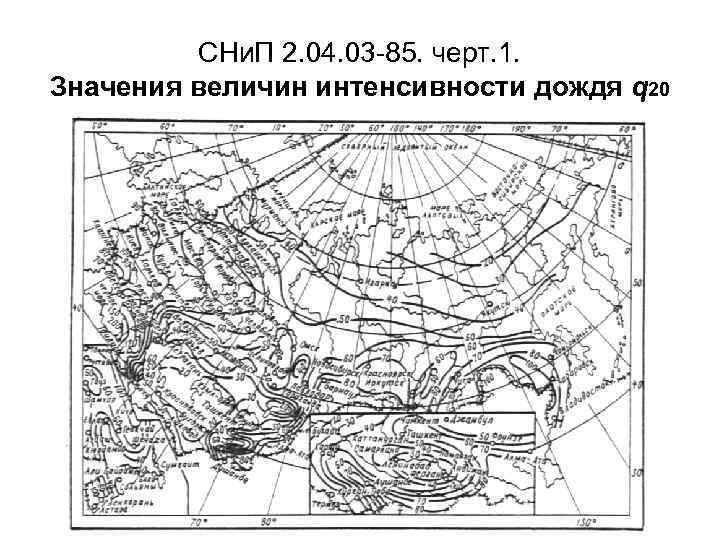 СНи. П 2. 04. 03 -85. черт. 1. Значения величин интенсивности дождя q 20