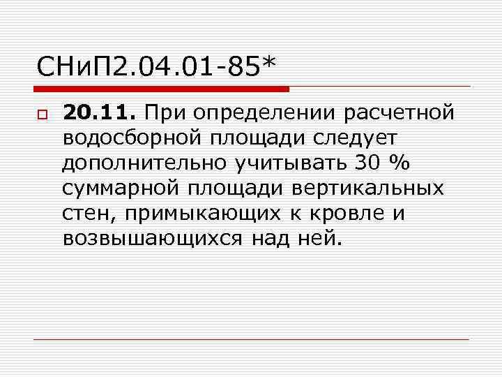 СНи. П 2. 04. 01 -85* o 20. 11. При определении расчетной водосборной площади