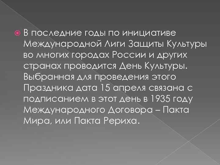 В последние годы по инициативе Международной Лиги Защиты Культуры во многих городах России