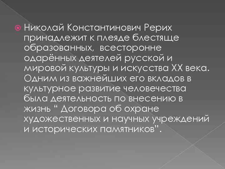 Николай Константинович Рерих принадлежит к плеяде блестяще образованных, всесторонне одарённых деятелей русской и