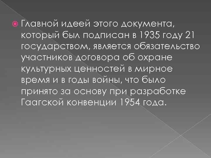Главной идеей этого документа, который был подписан в 1935 году 21 государством, является