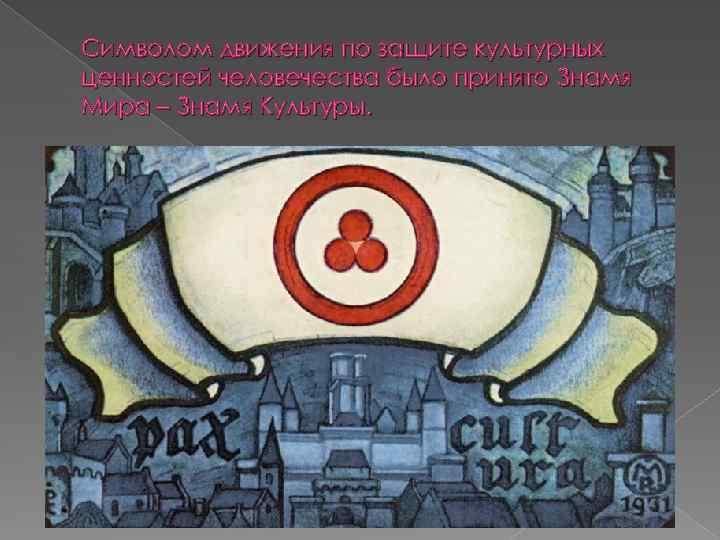 Символом движения по защите культурных ценностей человечества было принято Знамя Мира – Знамя Культуры.