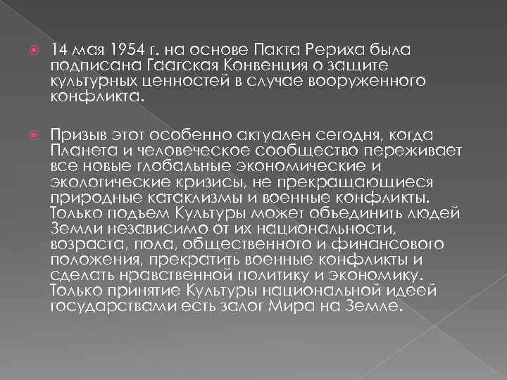 14 мая 1954 г. на основе Пакта Рериха была подписана Гаагская Конвенция о