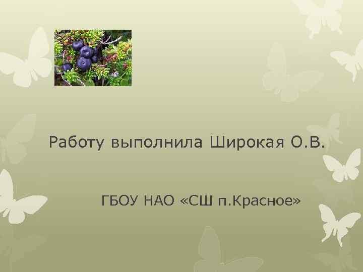 Работу выполнила Широкая О. В. ГБОУ НАО «СШ п. Красное»