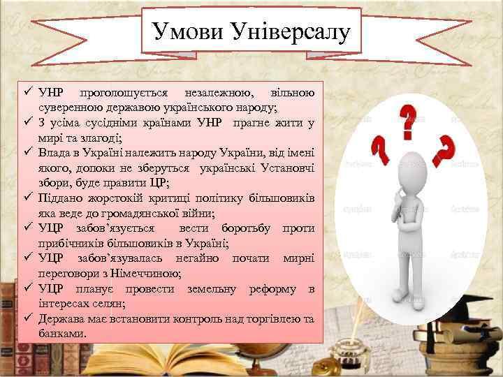 Умови Універсалу ü УНР проголошується незалежною, вільною суверенною державою українського народу; ü З усіма