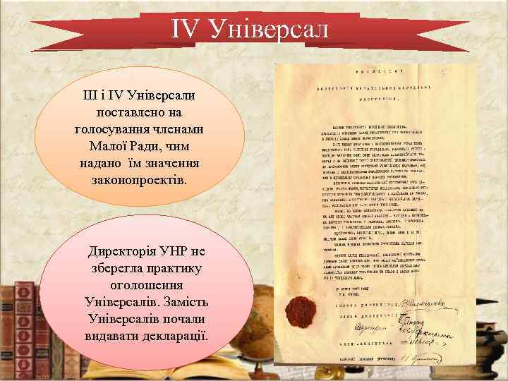IV Універсал III і IV Універсали поставлено на голосування членами Малої Ради, чим надано