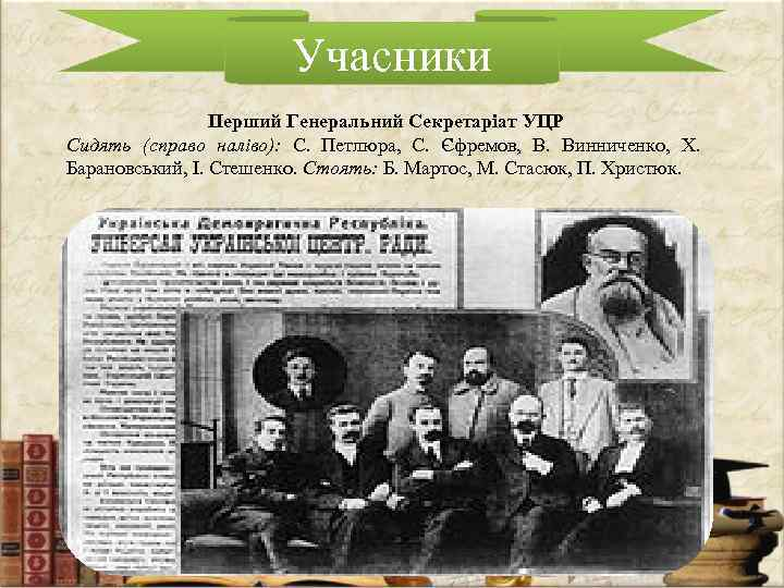 Учасники Перший Генеральний Секретаріат УЦР Сидять (справо наліво): С. Петлюра, С. Єфремов, В. Винниченко,