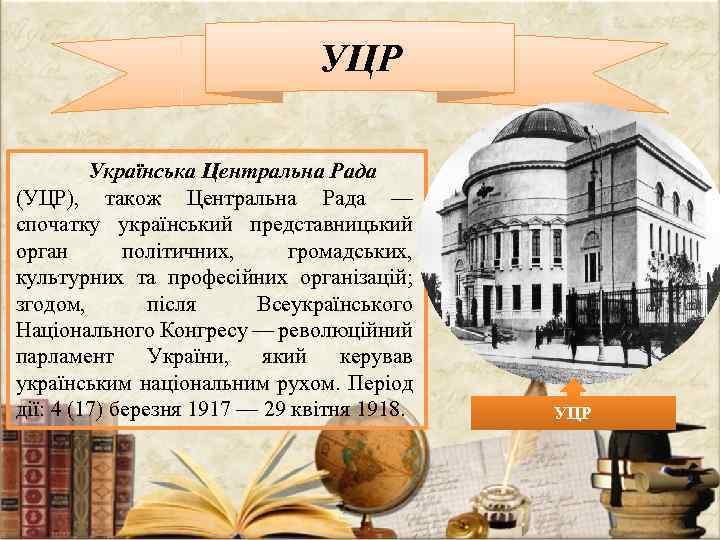 УЦР Українська Центральна Рада (УЦР), також Центральна Рада — спочатку український представницький орган політичних,