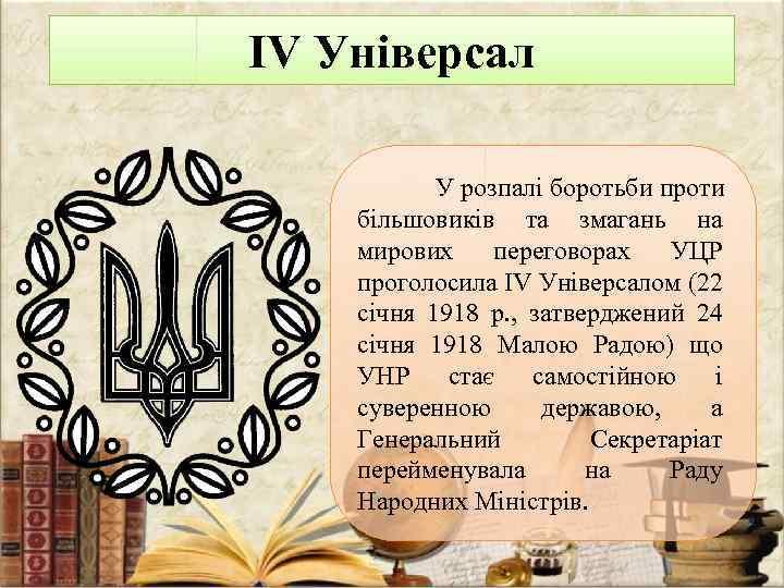 IV Універсал У розпалі боротьби проти більшовиків та змагань на мирових переговорах УЦР проголосила