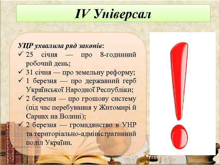 IV Універсал УЦР ухвалила ряд законів: ü 25 січня — про 8 -годинний робочий