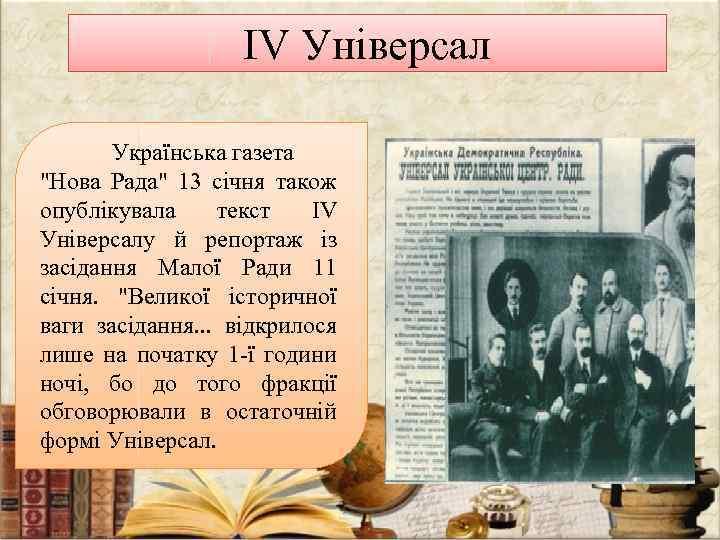 IV Універсал Українська газета