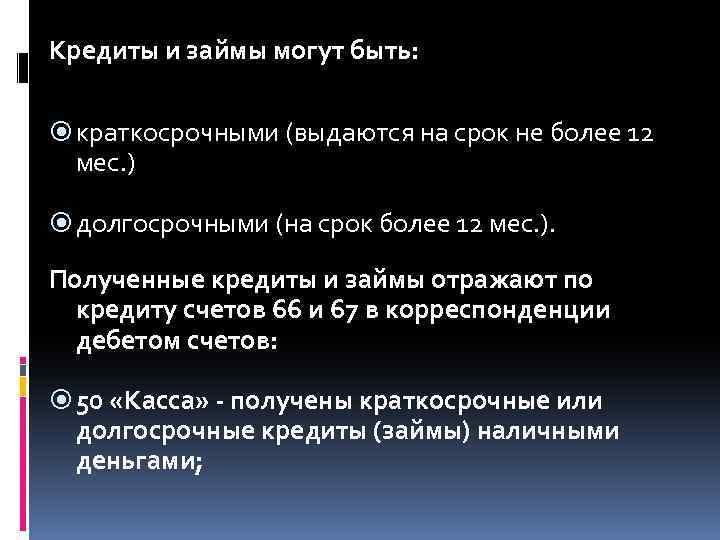 Все про Почта Банк России – как взять кредит