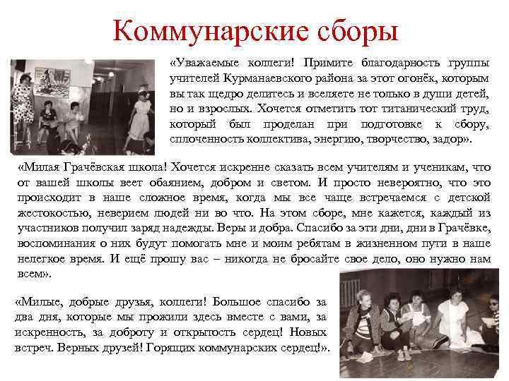 Коммунарские сборы «Уважаемые коллеги! Примите благодарность группы учителей Курманаевского района за этот огонёк, которым
