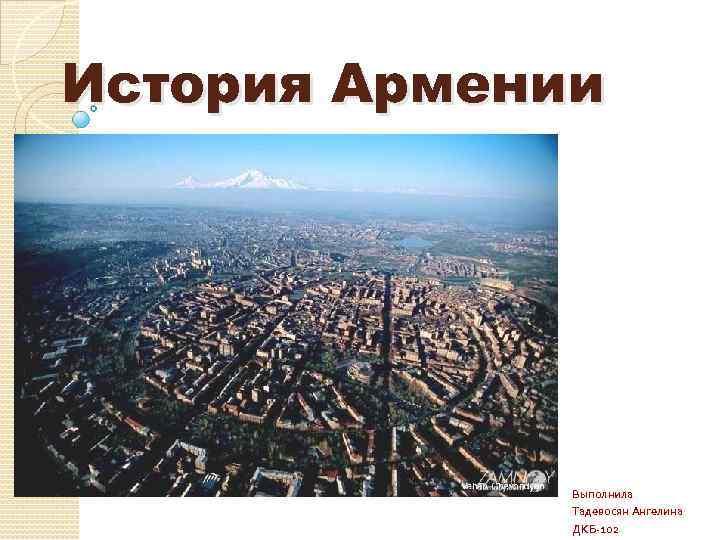 История Армении Выполнила Тадевосян Ангелина ДКБ-102