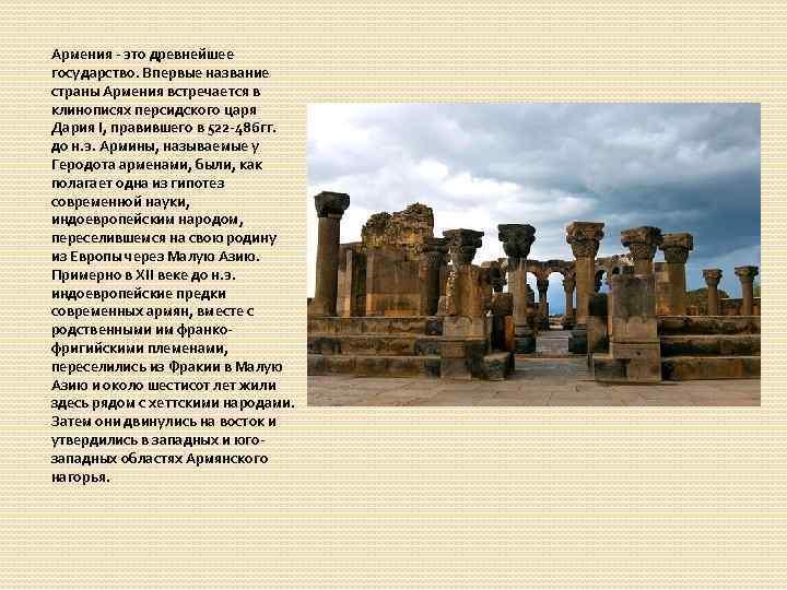 Армения - это древнейшее государство. Впервые название страны Армения встречается в клинописях персидского царя
