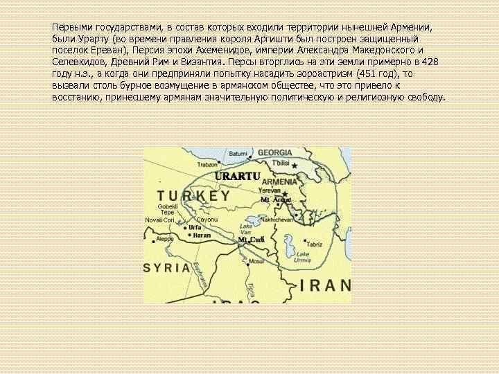 Первыми государствами, в состав которых входили территории нынешней Армении, были Урарту (во времени правления