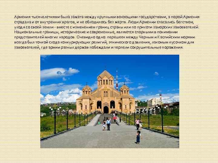 Армения тысячелетиями была зажата между крупными воюющими государствами, а порой Армения страдала и от
