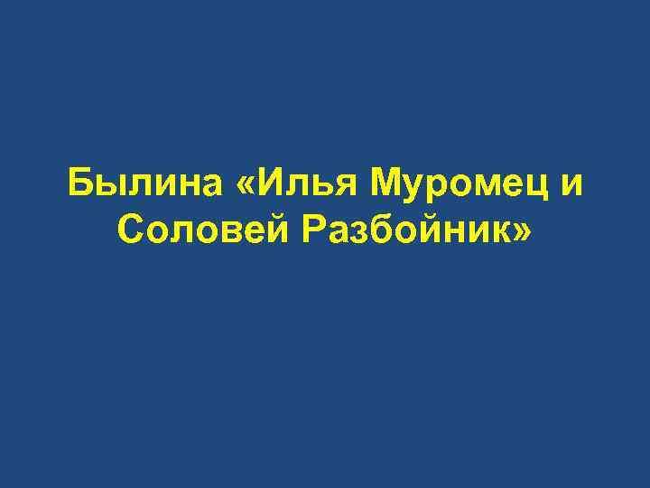 Былина «Илья Муромец и Соловей Разбойник»