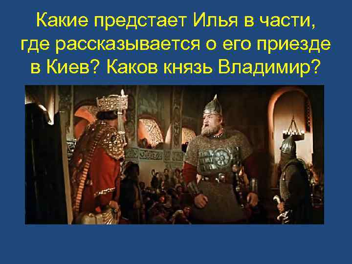 Какие предстает Илья в части, где рассказывается о его приезде в Киев? Каков князь