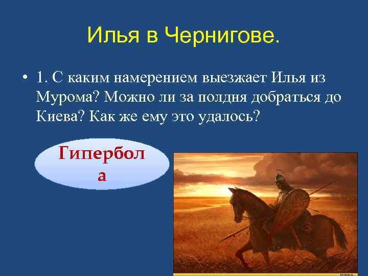 Илья в Чернигове. • 1. С каким намерением выезжает Илья из Мурома? Можно ли