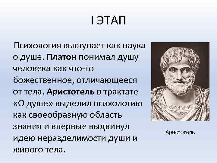 I ЭТАП Психология выступает как наука о душе. Платон понимал душу человека как что-то