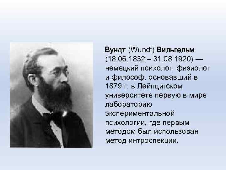 Вундт (Wundt) Вильгельм (18. 06. 1832 – 31. 08. 1920) — немецкий психолог, физиолог
