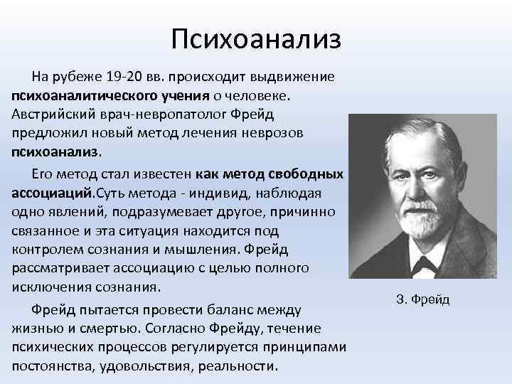 Психоанализ На рубеже 19 -20 вв. происходит выдвижение психоаналитического учения о человеке. Австрийский врач-невропатолог