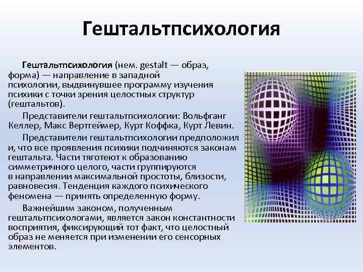Гештальтпсихология (нем. gestalt — образ, форма) — направление в западной психологии, выдвинувшее программу изучения