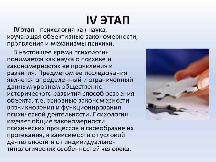 IV ЭТАП IV этап - психология как наука, изучающая объективные закономерности, проявления и механизмы