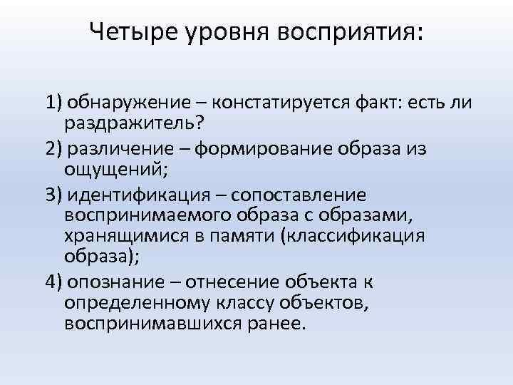 Четыре уровня восприятия: 1) обнаружение – констатируется факт: есть ли раздражитель? 2) различение –