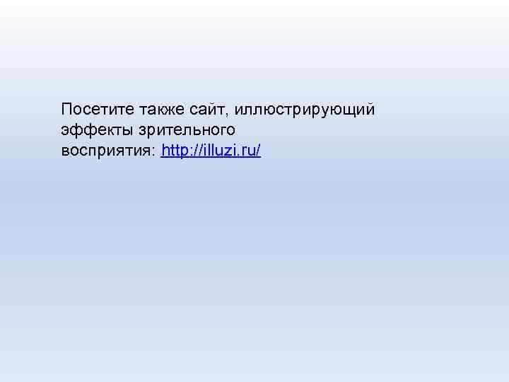 Посетите также сайт, иллюстрирующий эффекты зрительного восприятия: http: //illuzi. ru/