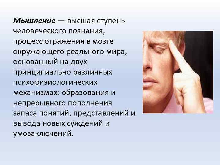Мышление — высшая ступень человеческого познания, процесс отражения в мозге окружающего реального мира, основанный