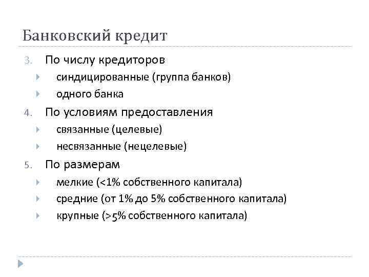 Банковский кредит По числу кредиторов 3. синдицированные (группа банков) одного банка По условиям предоставления